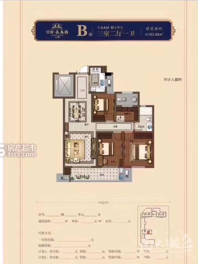 长岛府黄金楼层,103.6平毛坯,户型方正,3房2厅1卫双阳台,168万包二税