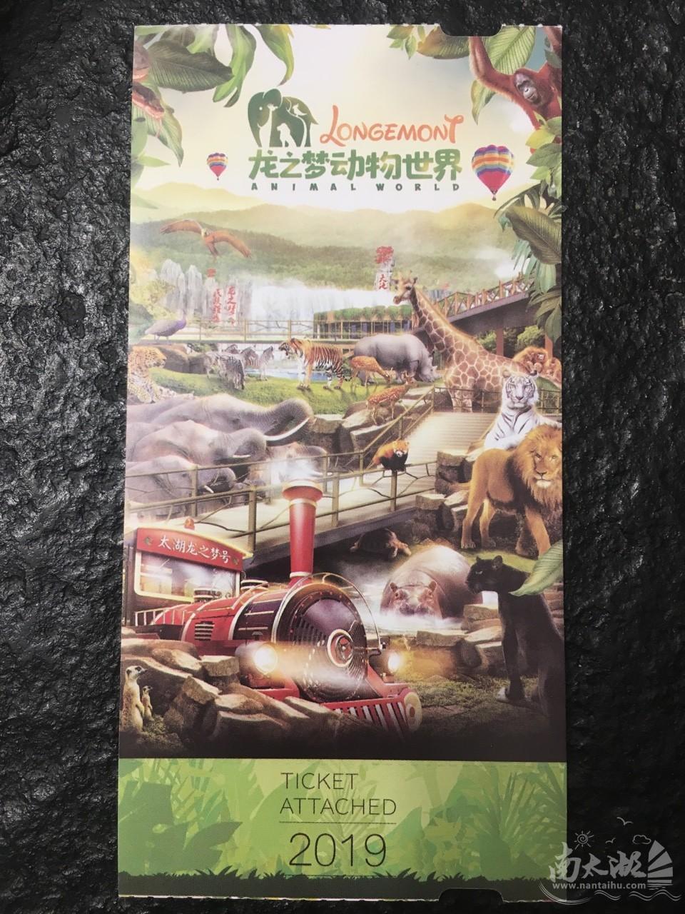 转龙之梦动物园步行游览的门票