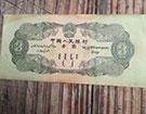 三块面额的人民币